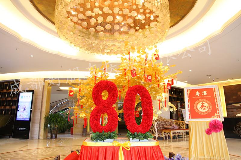 恭祝胡廷贵先生八十大寿!