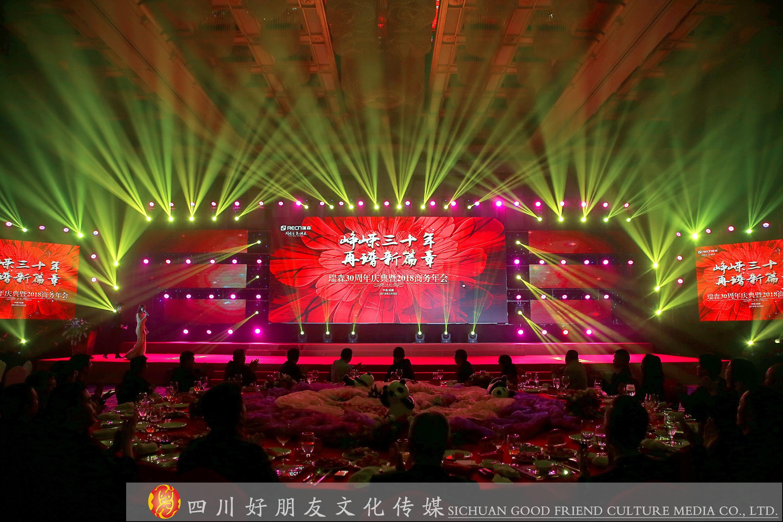 瑞森家具30周年雷竞技电竞平台暨2018商务年会