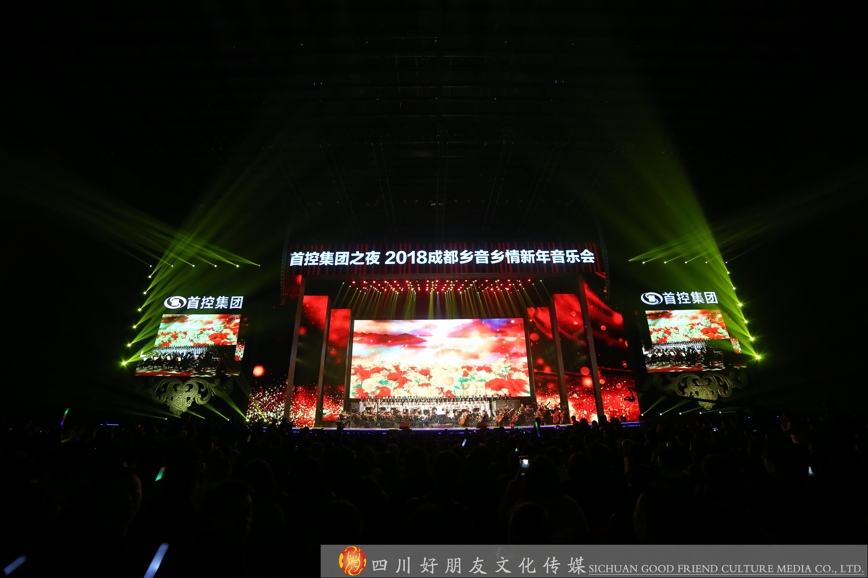 首控集团之夜 2018成都乡音乡情新年音乐会