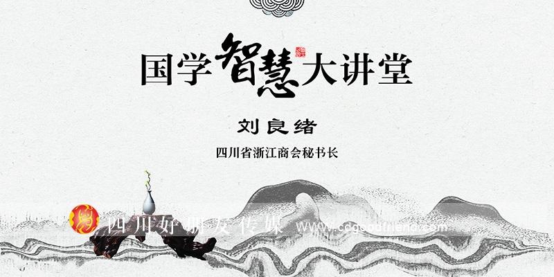 2018年11月10日国学智慧大讲堂——风水奥秘