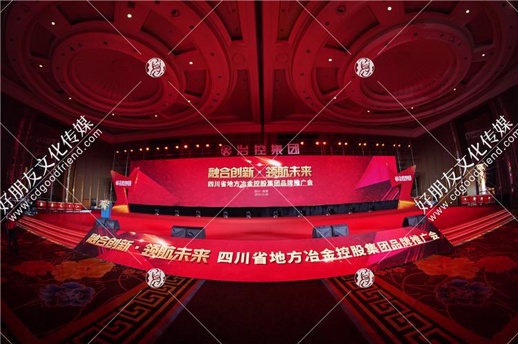 四川省地方冶金控股集团有限公司新春团拜会