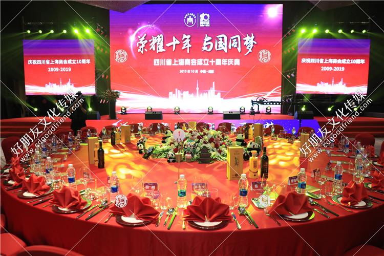 四川省上海贝博国际在线成立十周年贝博